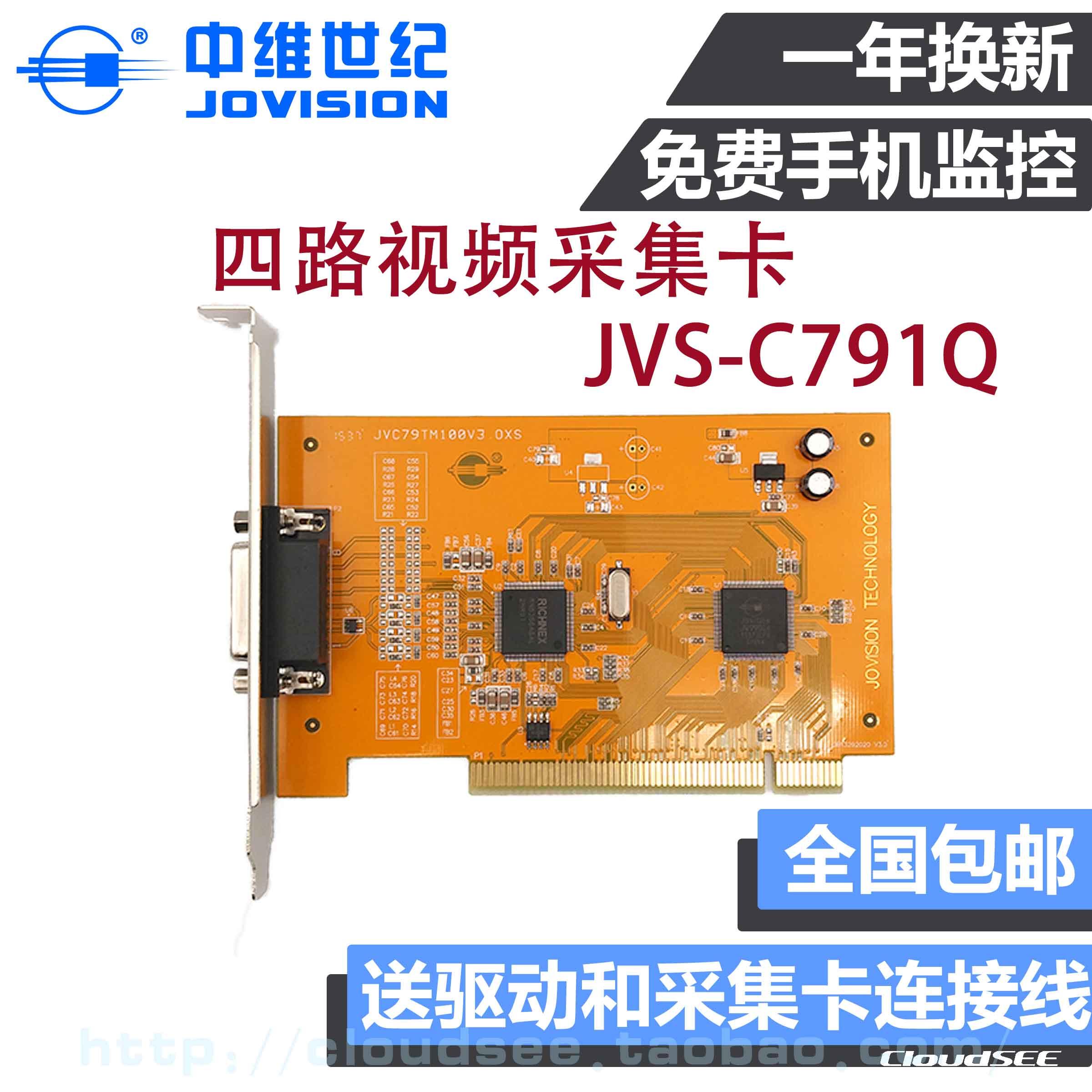 В размер век JVS-C791Q 4 дорога видео коллекция коллекция карта PCI мобильный телефон удаленный в размер монитор карта