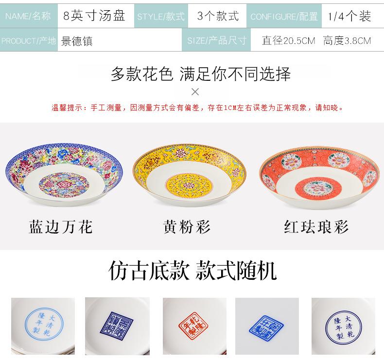 Jingdezhen ceramic antique plate pastel plate round 8 inches deep dish soup plate steak dish dish dish plate