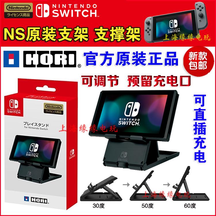 Бесплатная доставка по китаю HORI в оригинальной упаковке Nintendo Nintendo Switch NX NS Кронштейн для мейнфреймов товар в наличии