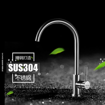 Lead-free SUS304 stainless steel kitchen sink single hole hot and cold water faucet washing basin can be rotated wire drawing