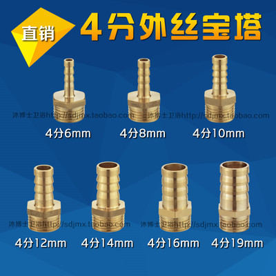 Gas complete, leather outer wire, 4 water pipe pipe joints, pagoda full copper specifications, pagoda joints, outer teeth nozzle points