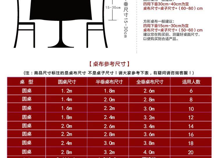 金枝玉叶圆桌方桌布_02.jpg