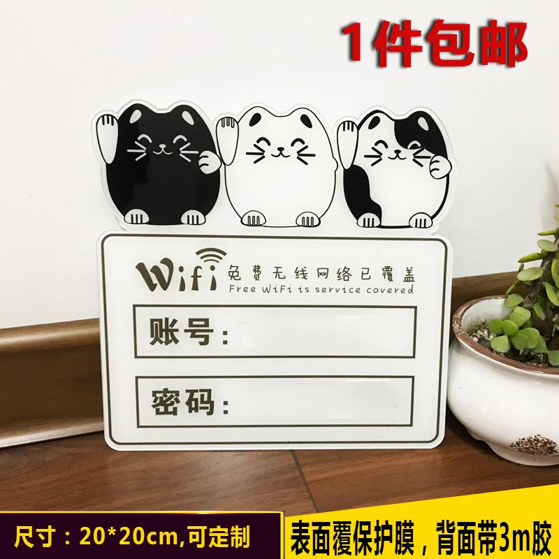 卡通招财猫WIFI无线牌密码标识提示牌指示牌子网络账号定做墙贴款
