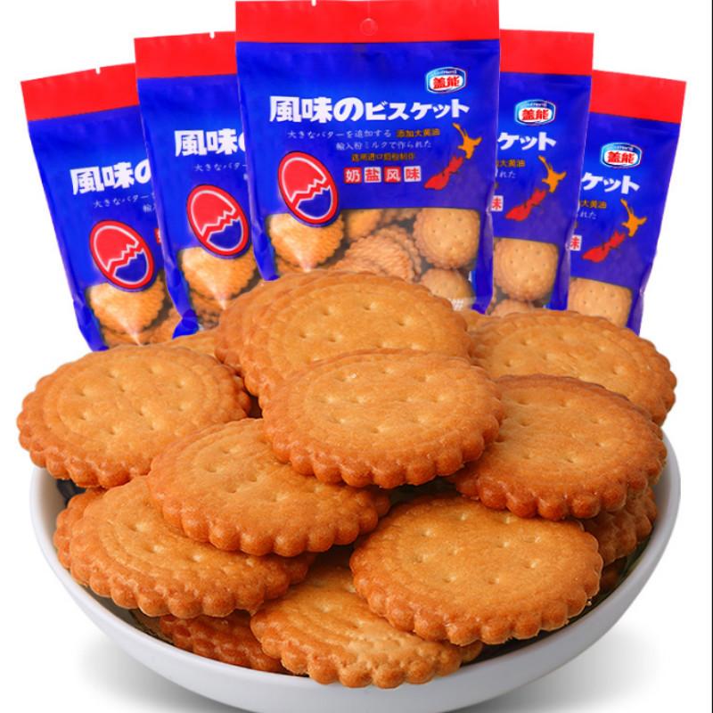 盖能日式小圆饼网红天日盐饼干粗粮日本饼干奶盐味办公室休闲零食