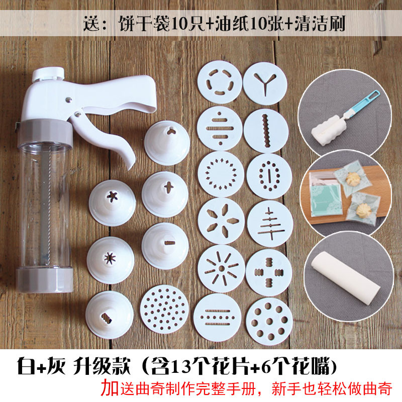 White + gray  upgrade version of the cookie gun (send cookie bag + oil paper + brush) plus send production manual