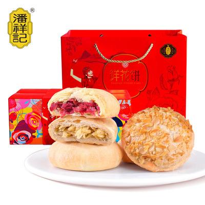 潘祥记玫瑰鲜花饼500g