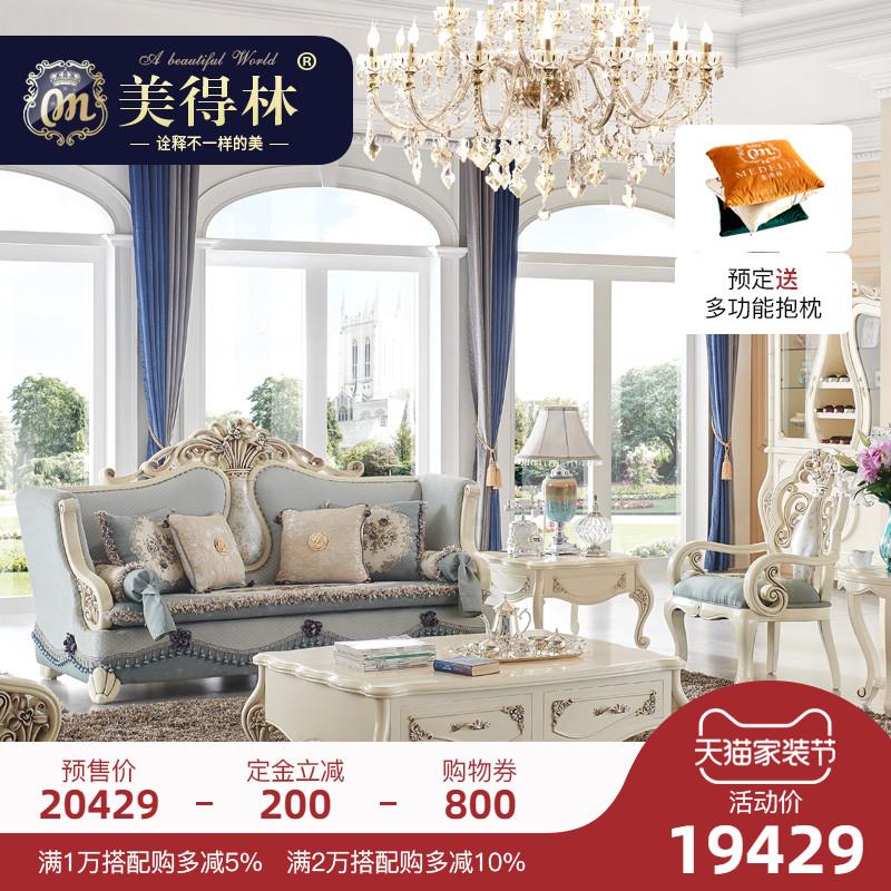 美得林 欧式布艺沙发真皮沙发新古典客厅整装法式实木沙发123组合