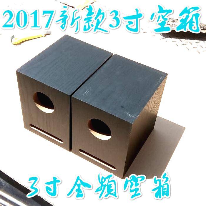 Все виды книжная полка компьютер 3 дюймовый весь частота динамик поднимать микрофон все частота динамик 3 дюймовый пустой динамик пустой тело деревянный коробка