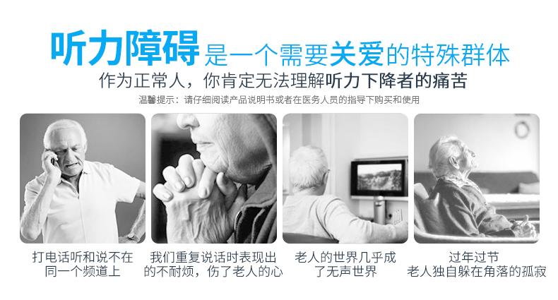 原声 充电助听器老人耳聋耳背无线隐形年轻人耳内式专用正品耳机商品详情图
