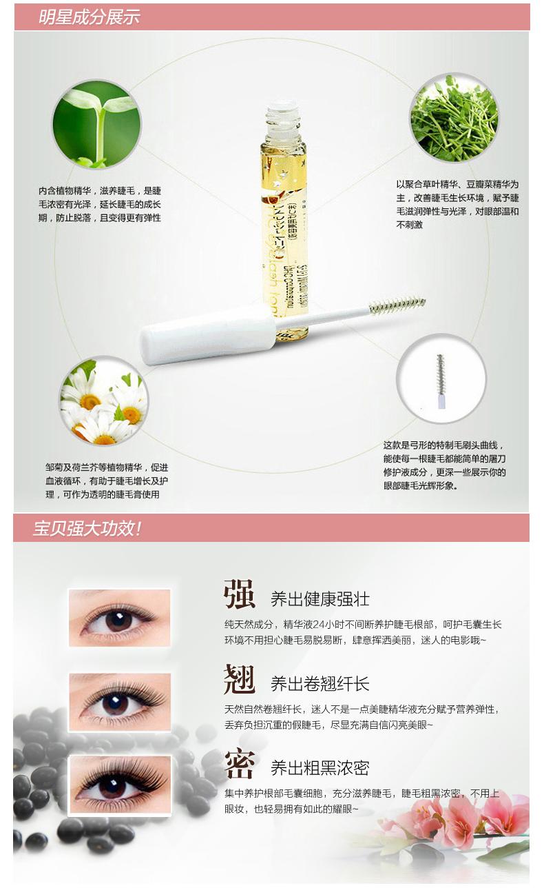 DHC睫毛增长液_08.jpg