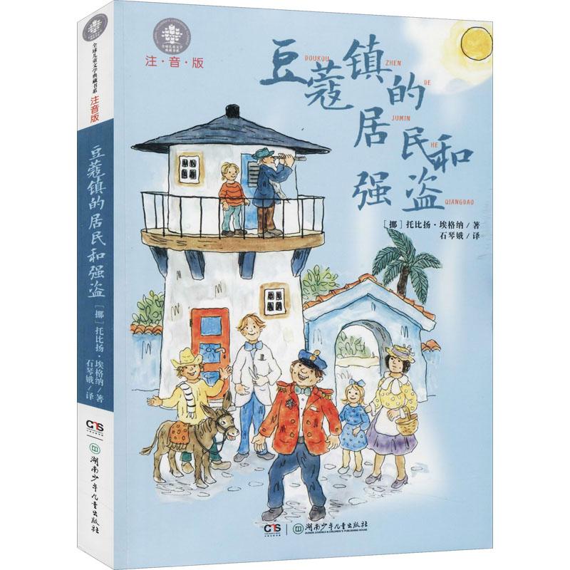 并配以彩色插图豆蔻镇的居民和强盗注音版课外阅读书籍儿童文学的魅力~