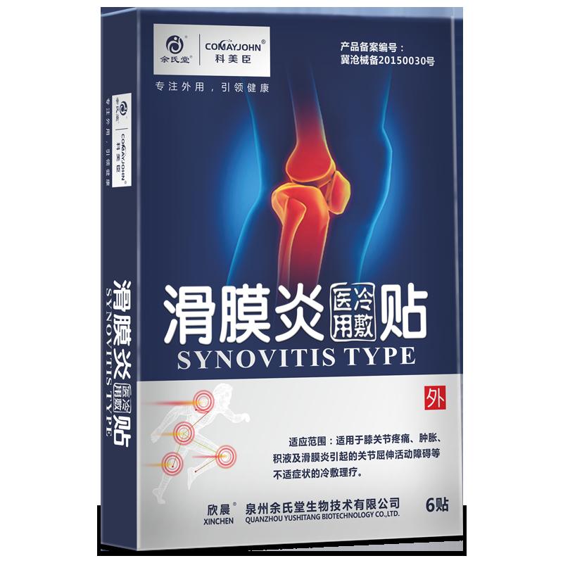 滑膜炎膏药贴膝盖疼痛风湿类关节肿痛积液积水颗粒片半月板专用贴