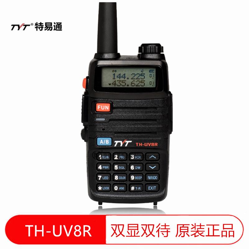 特易通TH-UVF8D对讲机 二代升级UV双段 双待守候民用对讲器
