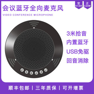 Pusenter Teng-for-3 meter radio USB video conferencing omnidirectional microphone Bluetooth Wireless Conference