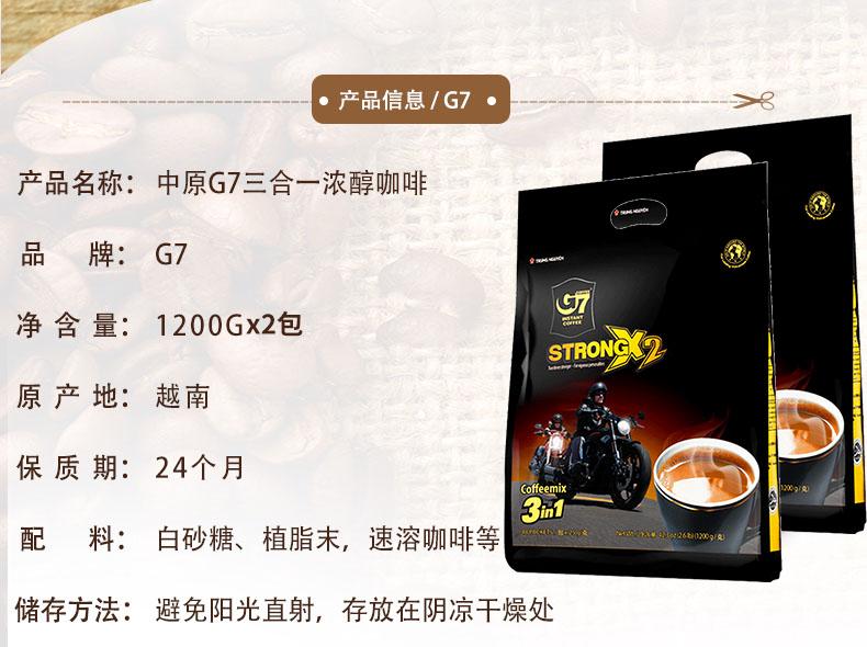 越南进口中原浓醇特浓香醇三合一速溶咖啡粉袋装衝杯详细照片