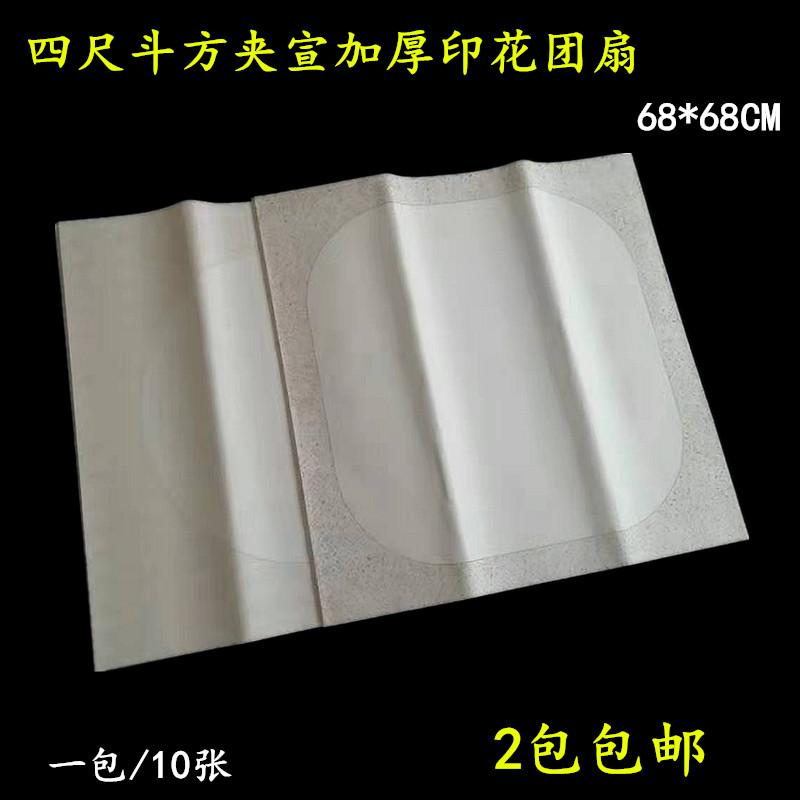 四尺斗方粉彩印花双层加厚团扇面生宣纸68CM*68CM 小作品创作10张