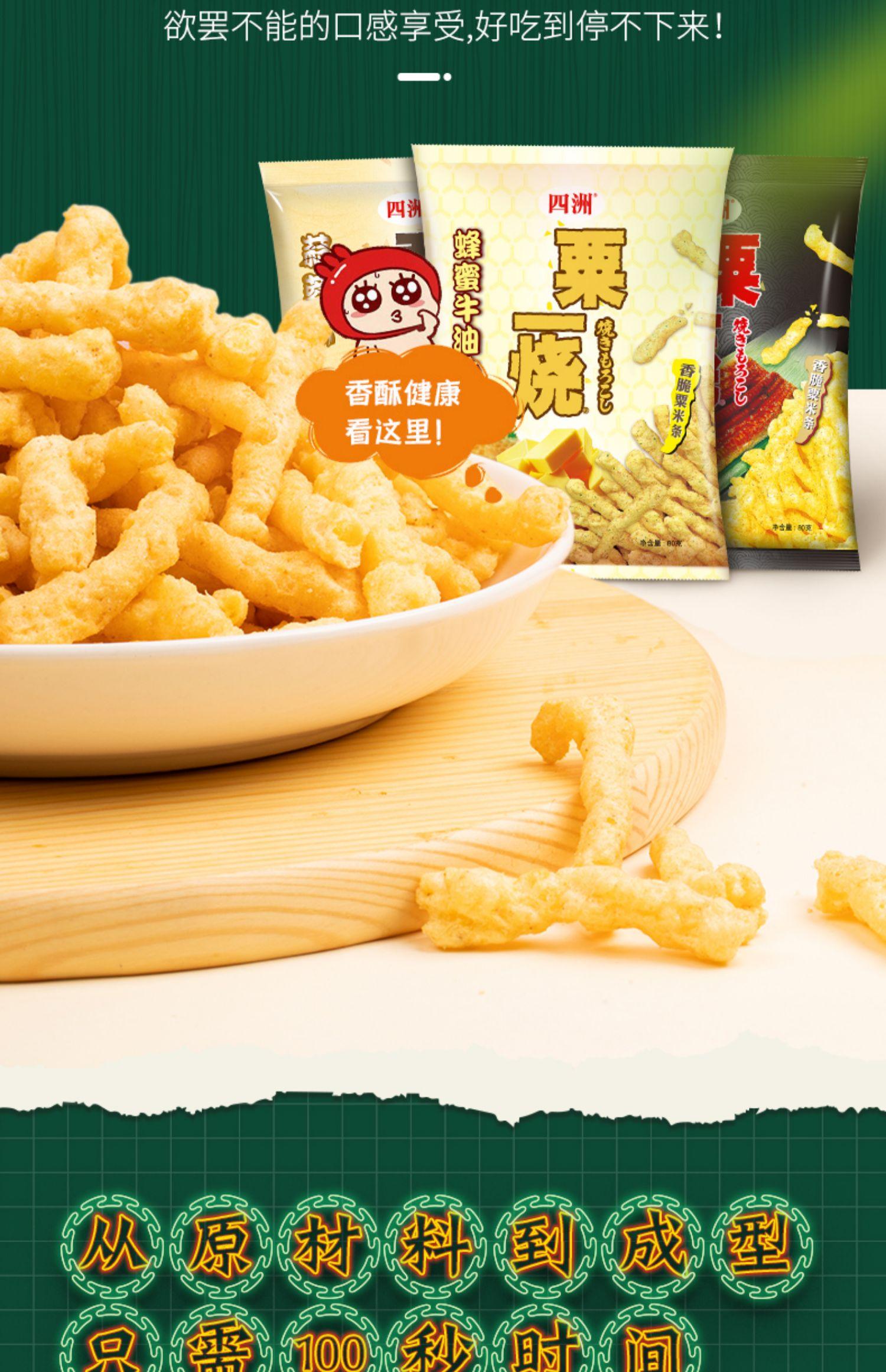 【小小疯推荐】四洲粟一烧零食6包9