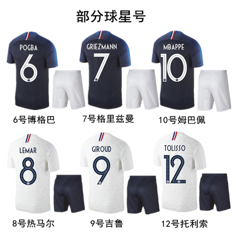 a50d4fd6f French team jersey 2018 national team competition training uniform team  uniform custom football clothing suit male ...