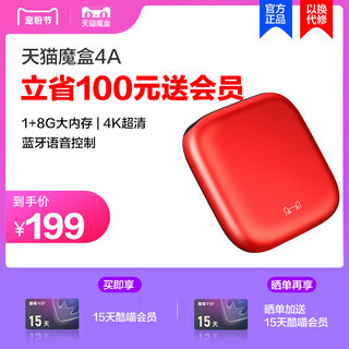 Tmall box 4A Bluetooth voice intelligent home network TV box set top box remote control tmall box WiFi official 4K HD Huawei Xiaomi Apple mobile phone wireless projection screen