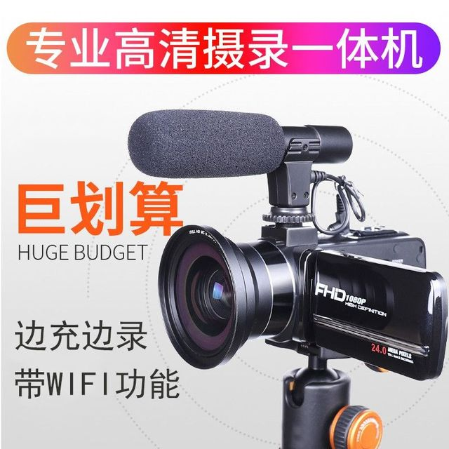 Professional HD digital video camera to shoot a short video conference courses carry home small tourist camera novice