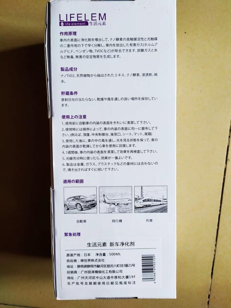 LIFE ELEMENT品牌的除甲醛喷雾新车除异味评测