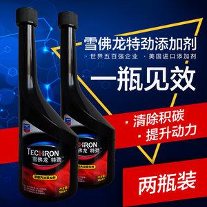 雪佛龙特劲TCP汽油添加剂燃油清洗剂尾气清洁剂节油省油【2瓶装】