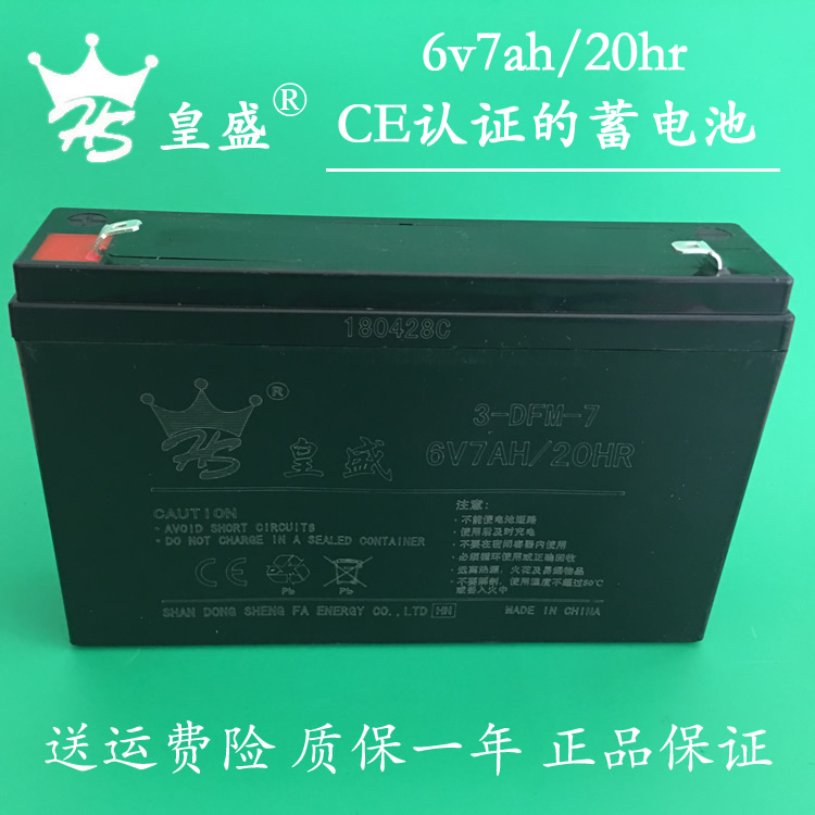 Usd 15 04 6v7ah Children Electric Car Battery 6v 7ah Stroller