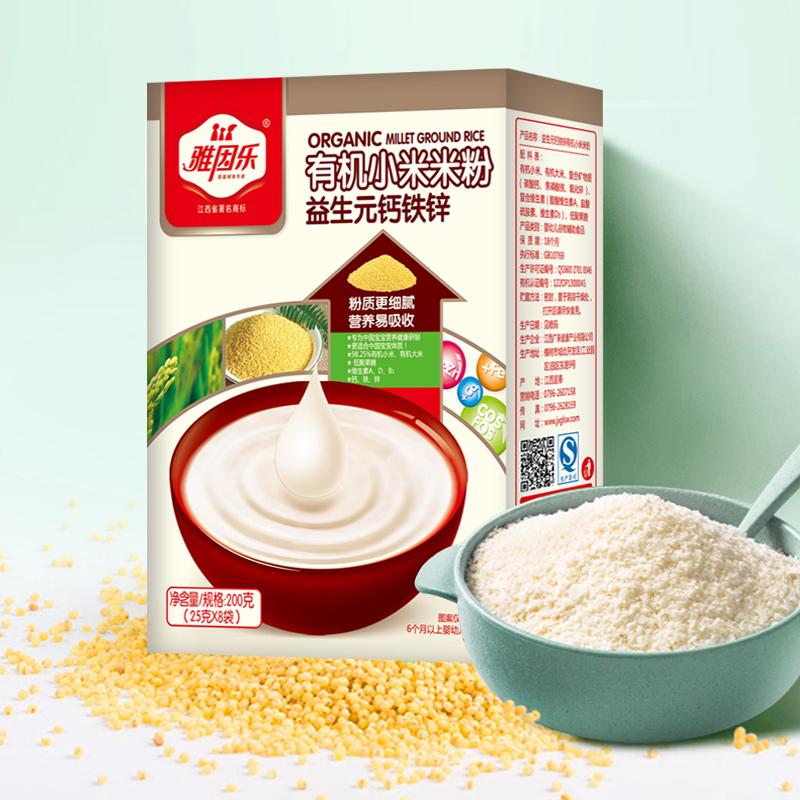 雅因乐婴儿辅食有机米粉益生菌小米米粉宝宝营养米糊高铁盒装200g