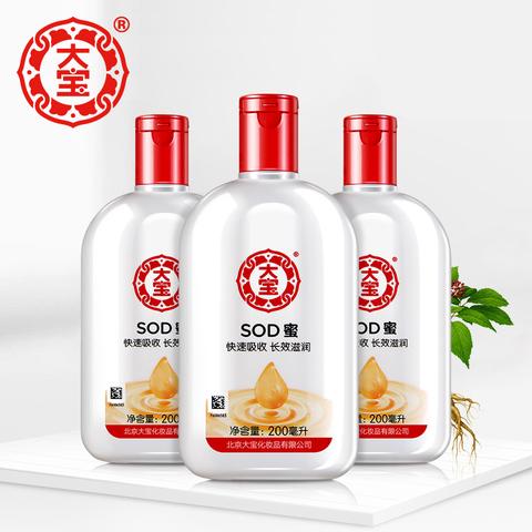 大宝官方旗舰店SOD蜜3瓶补水保湿身体乳液面霜男士女护肤国货正品