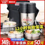 Japan Taifugao multi-layer 304 stainless steel ultra-long insulated lunch box barrel office worker portable lunch barrel 1 elementary school student
