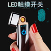Vibrato fingerprint induction charging lighter creative windproof personality USB electronic cigarette lighter tide to send boyfriend