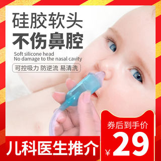 An Mute Mouth-suction Baby Nasal Aspirator Baby Newborn Child Special Household Booger and Mucus Cleaning Artifact