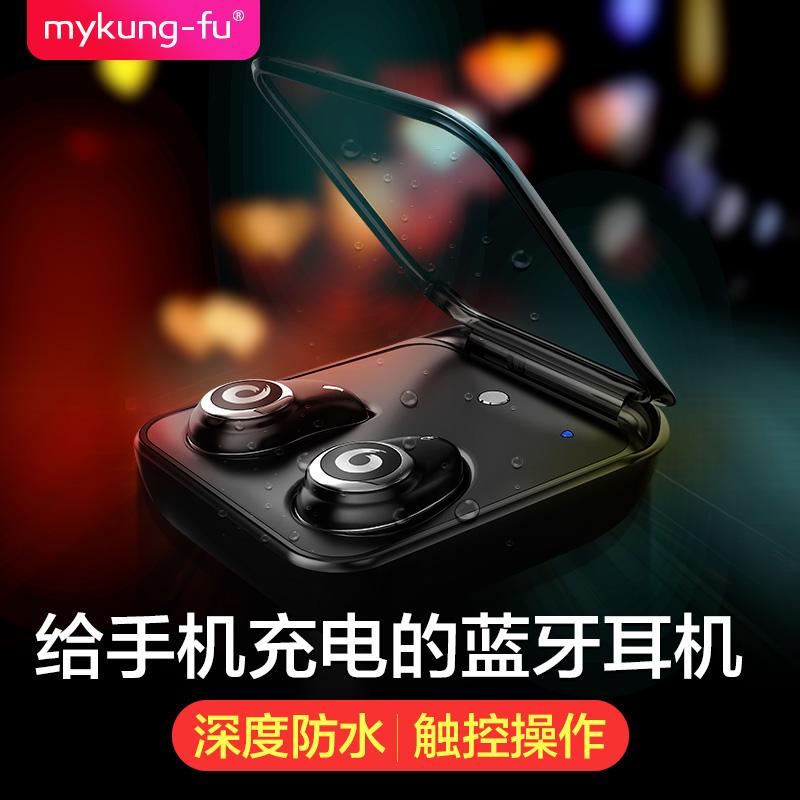 mykung-fu I7+苹果蓝牙耳机迷你超小运动耳塞式挂入双耳无线隐形