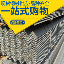 One-stop procurement of angle steel cutting galvanized stainless steels processing custom