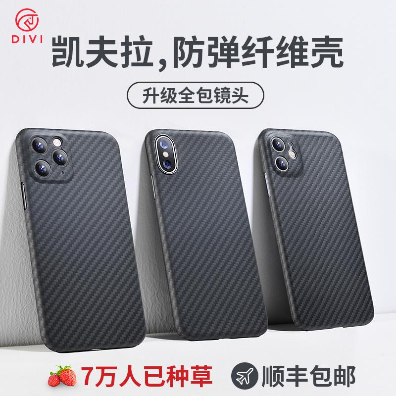 第一卫适用于苹果11手机壳iPhone11ProMax碳纤维X凯夫拉xsmax全包镜头XR保护套防摔xmax超薄i高档se2商务mas