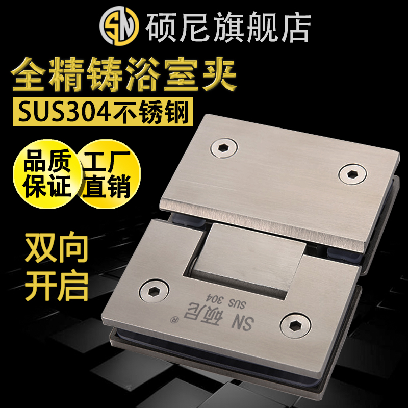 Cast 304 Hinge 180 Degree Flat Open Two Way Stainless Steel Glass Clip  Tempered Frameless Door Bathroom ...