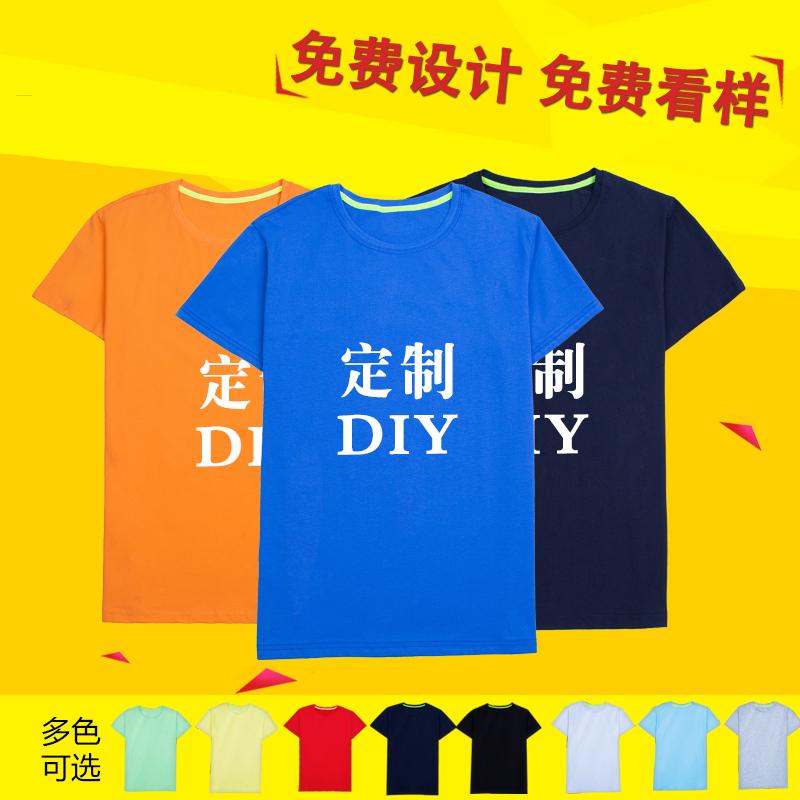 4d72472b2ef USD 19.21  Custom T-shirt advertising culture POLO shirt round neck ...