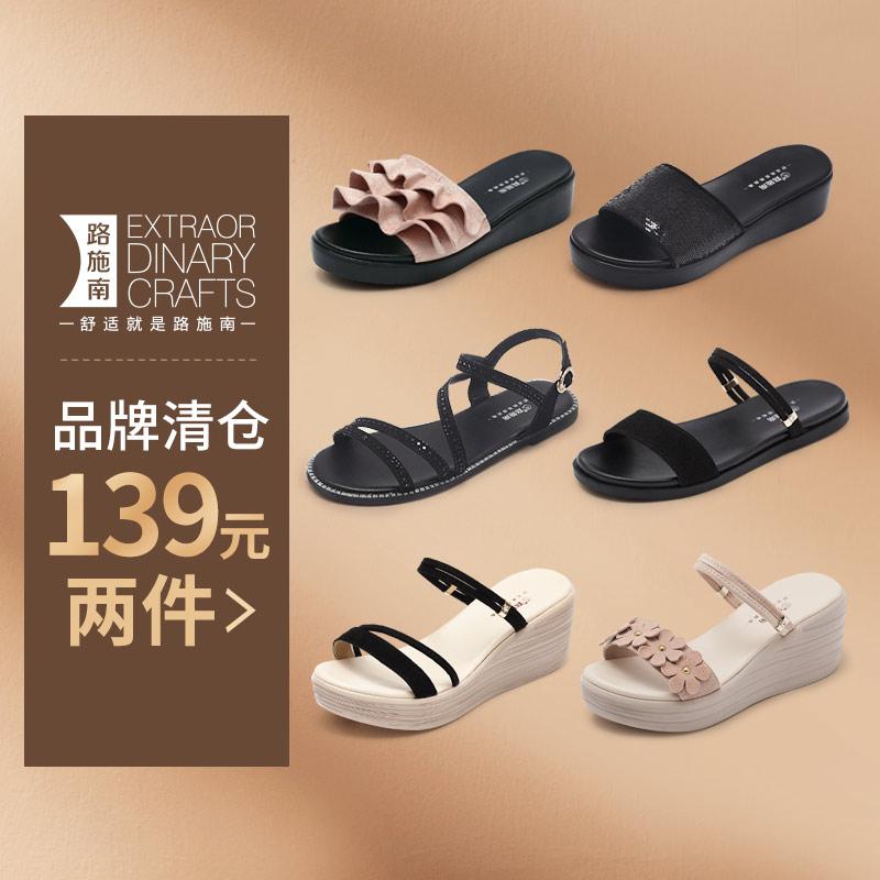 路施南特价清仓夏季凉拖鞋女外穿平底凉鞋,两双139, 一双低至69