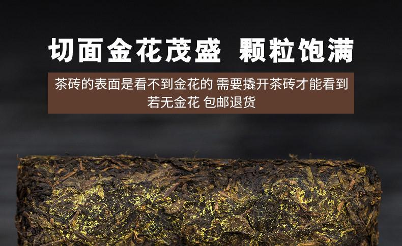 湘丰 安化黑茶 金花手筑茯茶 2斤*2盒 4年陈茶 图8