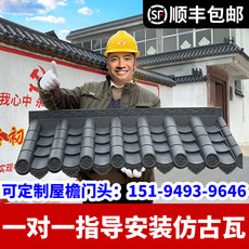 Antique antique tile resin tile roof tile decoration Chinese door head integrally PVC plastic tile wall small tiles