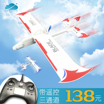 Remote control starter aircraft fixed-wing glider DIY three-channel voyage