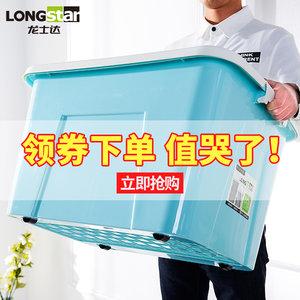龙士达收纳箱塑料特大号有盖置物周转储物箱子加厚衣服被子整理箱