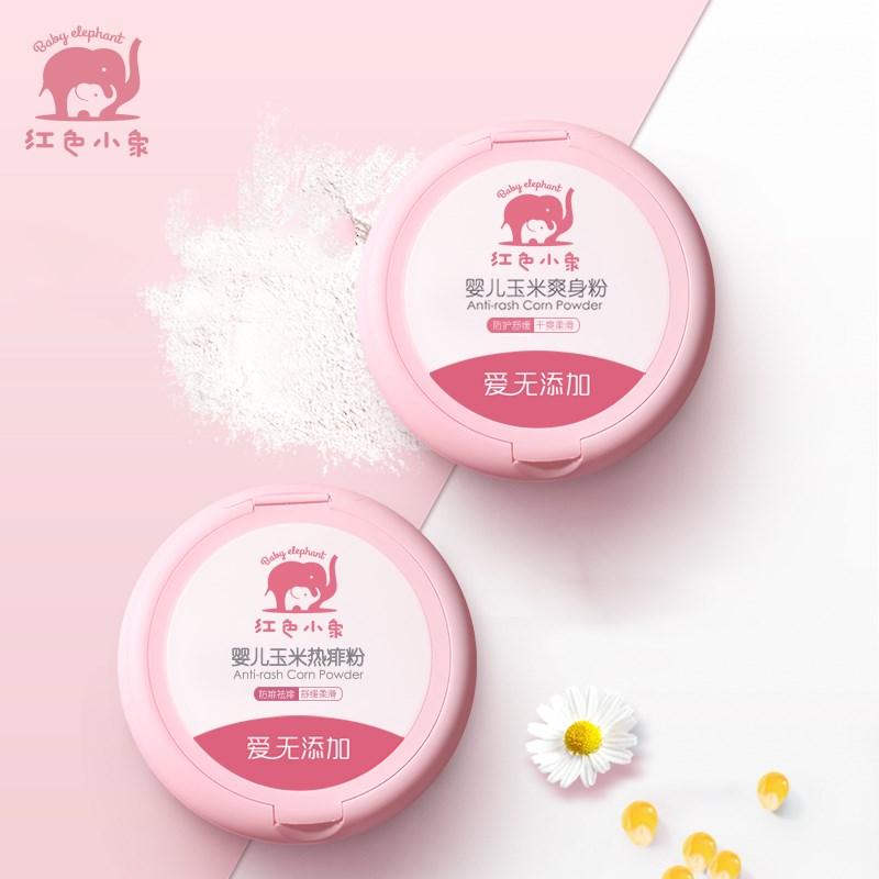 红色小象婴儿爽身粉新生儿童天然正品粉扑四季通用宝宝玉米痱子粉