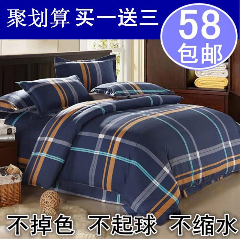 男士黑色简约床上磨毛四件套学生宿舍粉色被子卡通三件套春夏龙猫