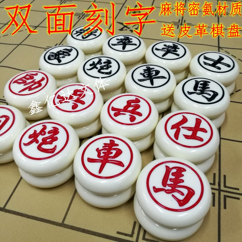 中国象棋密胺麻将材质 玉石手感便携耐磨防摔象棋  双面刻字象棋