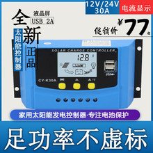 Solar controller 12V / 24V common lead-acid rechargeable lithium lithium iron shipping solar controller