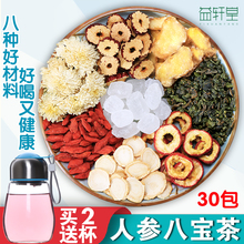 Ginseng, eight treasures tea, Qi, blood, wolfberry, jujube, chrysanthemum tea, yellow and intensive cultivation.