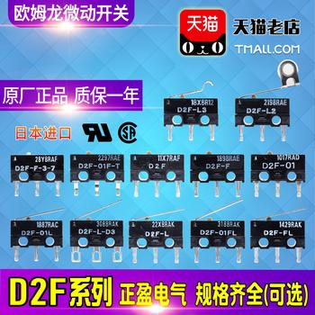 Качественная оригинальная продукция ом дракон разъедающий сенсорный переключатель мышь кнопка D2F-F-3-7-L2-L3-D3-01FL-T, цена 78 руб