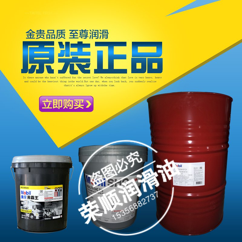 Mobil Lifu SHC100 220 460 1500 007 synthetic high temperature bearing  grease butter 16kg