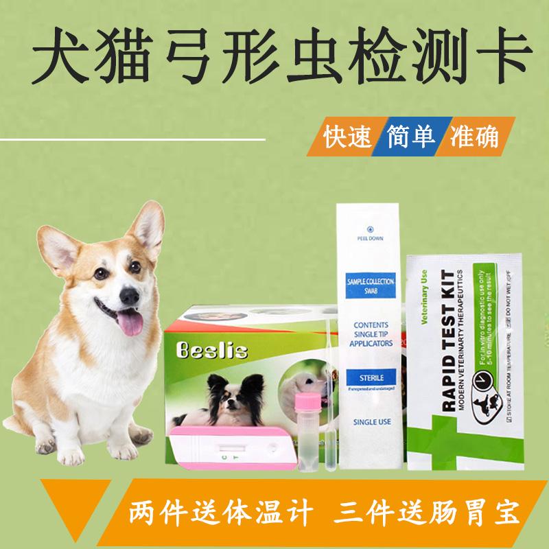 Wenhe pet phát hiện toxoplasma giấy thử nghiệm phát hiện thẻ chó và mèo phổ quát - Cat / Dog Medical Supplies